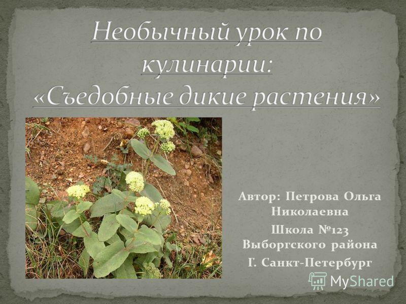 Автор: Петрова Ольга Николаевна Школа 123 Выборгского района Г. Санкт-Петербург