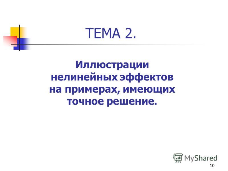 10 ТЕМА 2. Иллюстрации нелинейных эффектов на примерах, имеющих точное решение.