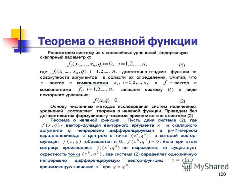 100 Теорема о неявной функции