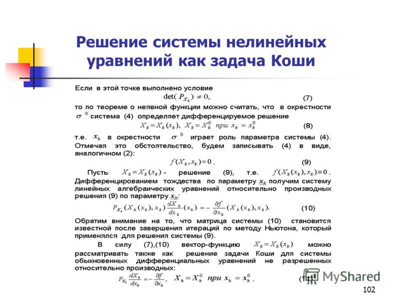 102 Решение системы нелинейных уравнений как задача Коши