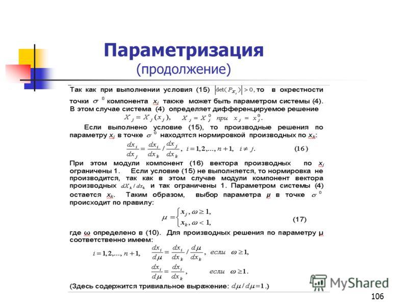 106 Параметризация (продолжение)