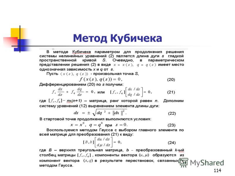 114 Метод Кубичека
