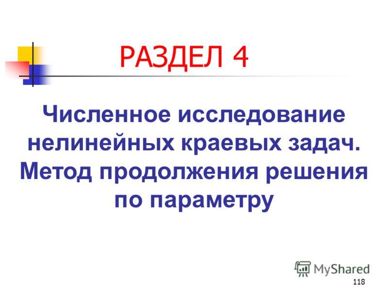 118 Численное исследование нелинейных краевых задач. Метод продолжения решения по параметру РАЗДЕЛ 4