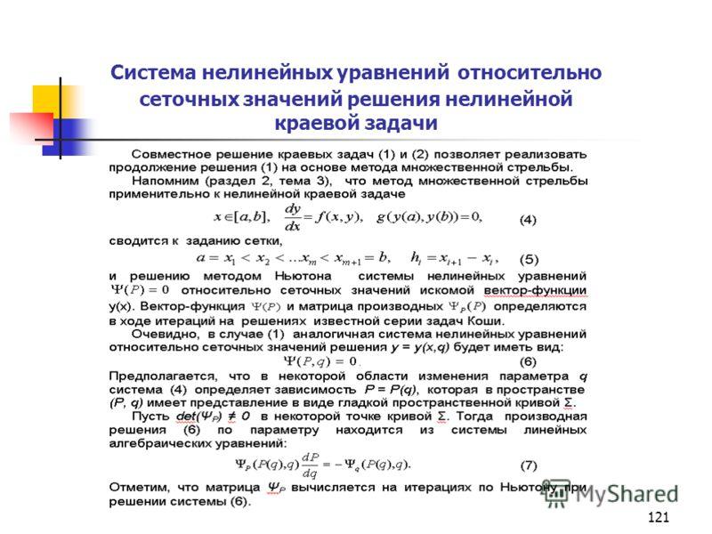 121 Система нелинейных уравнений относительно сеточных значений решения нелинейной краевой задачи