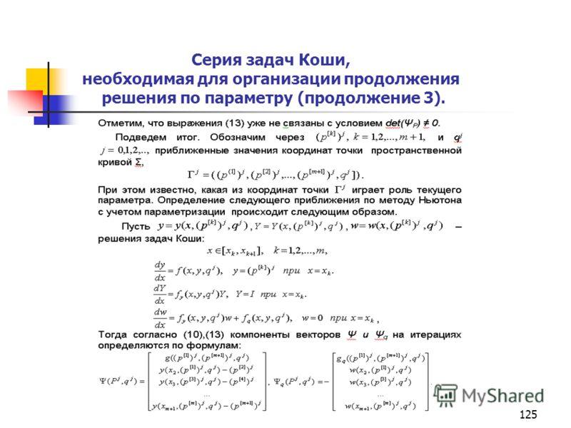 125 Серия задач Коши, необходимая для организации продолжения решения по параметру (продолжение 3).