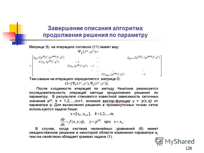 126 Завершение описания алгоритма продолжения решения по параметру