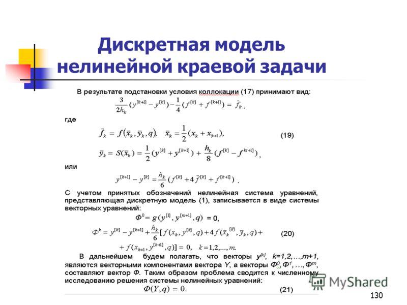 130 Дискретная модель нелинейной краевой задачи