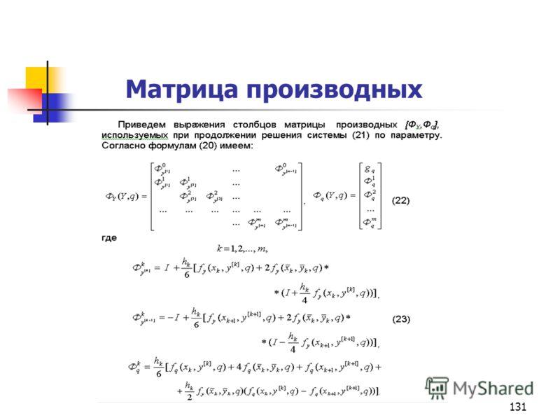 131 Матрица производных
