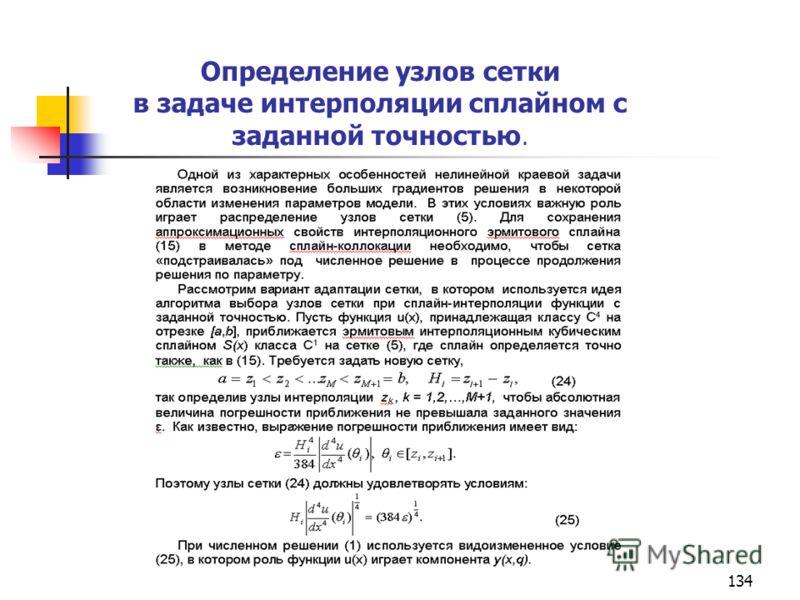 134 Определение узлов сетки в задаче интерполяции сплайном с заданной точностью.