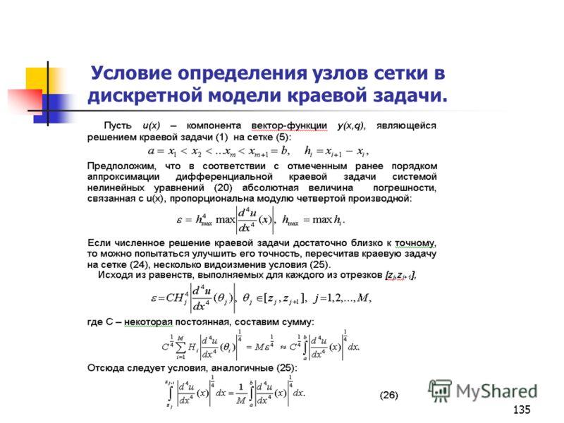 135 Условие определения узлов сетки в дискретной модели краевой задачи.