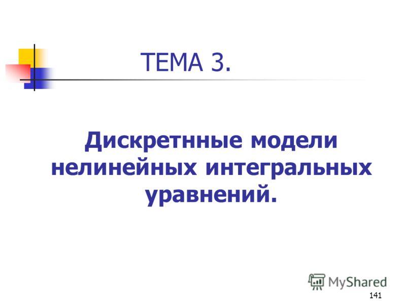 141 ТЕМА 3. Дискретнные модели нелинейных интегральных уравнений.