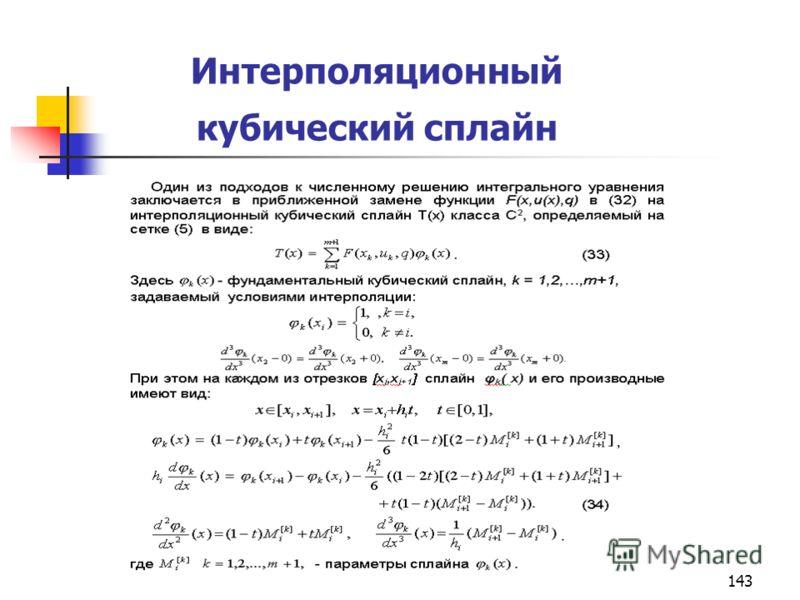 143 Интерполяционный кубический сплайн