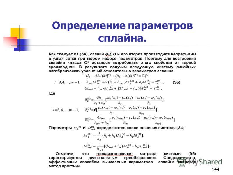 144 Определение параметров сплайна.