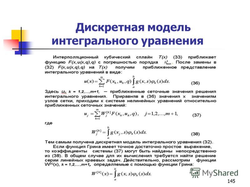 145 Дискретная модель интегрального уравнения