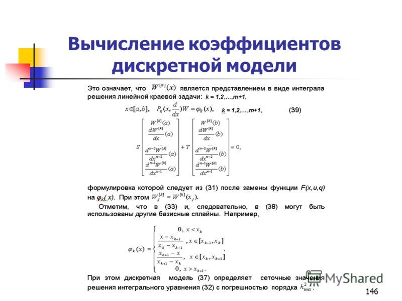 146 Вычисление коэффициентов дискретной модели