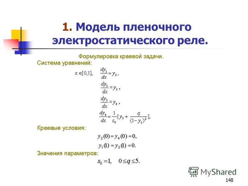 148 1. Модель пленочного электростатического реле.