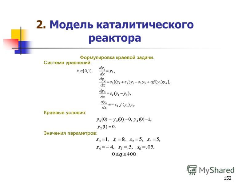 152 2. Модель каталитического реактора