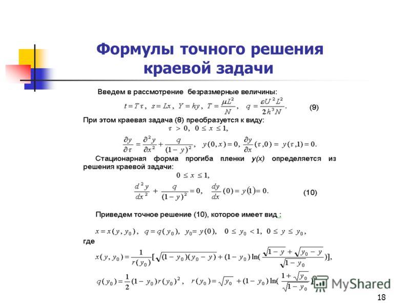 18 Формулы точного решения краевой задачи