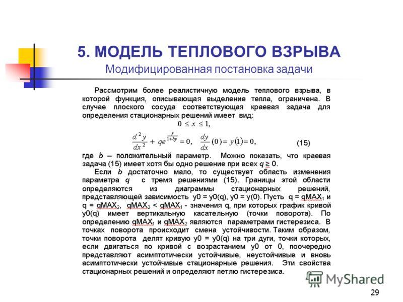 29 5. МОДЕЛЬ ТЕПЛОВОГО ВЗРЫВА Модифицированная постановка задачи