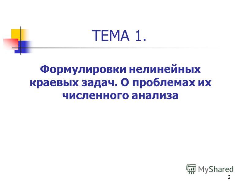 3 ТЕМА 1. Формулировки нелинейных краевых задач. О проблемах их численного анализа