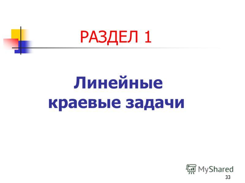 33 Линейные краевые задачи РАЗДЕЛ 1