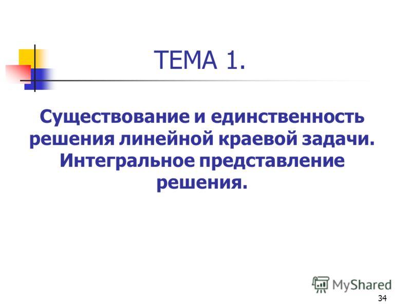 34 ТЕМА 1. Существование и единственность решения линейной краевой задачи. Интегральное представление решения.