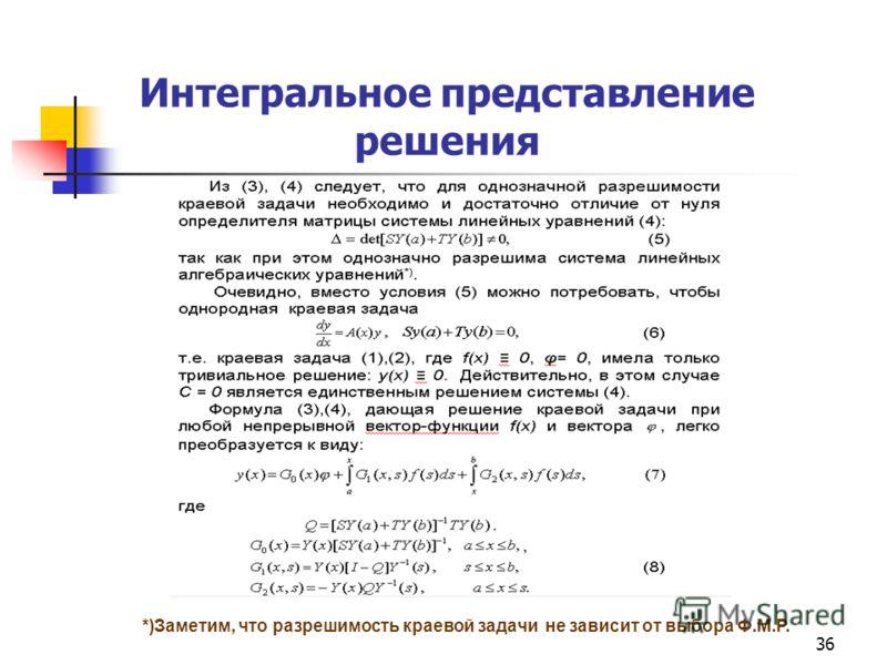 36 Интегральное представление решения *)Заметим, что разрешимость краевой задачи не зависит от выбора Ф.М.Р.