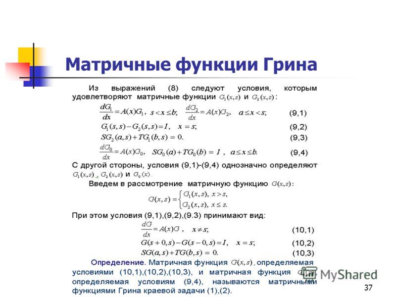 37 Матричные функции Грина