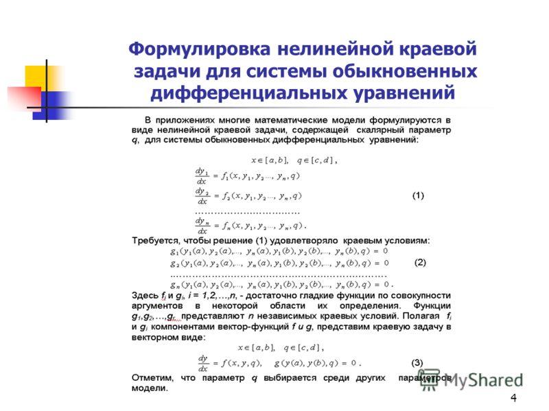4 Формулировка нелинейной краевой задачи для системы обыкновенных дифференциальных уравнений