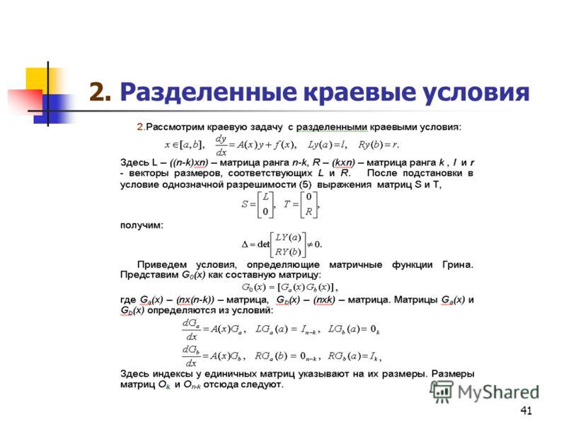 41 2. Разделенные краевые условия