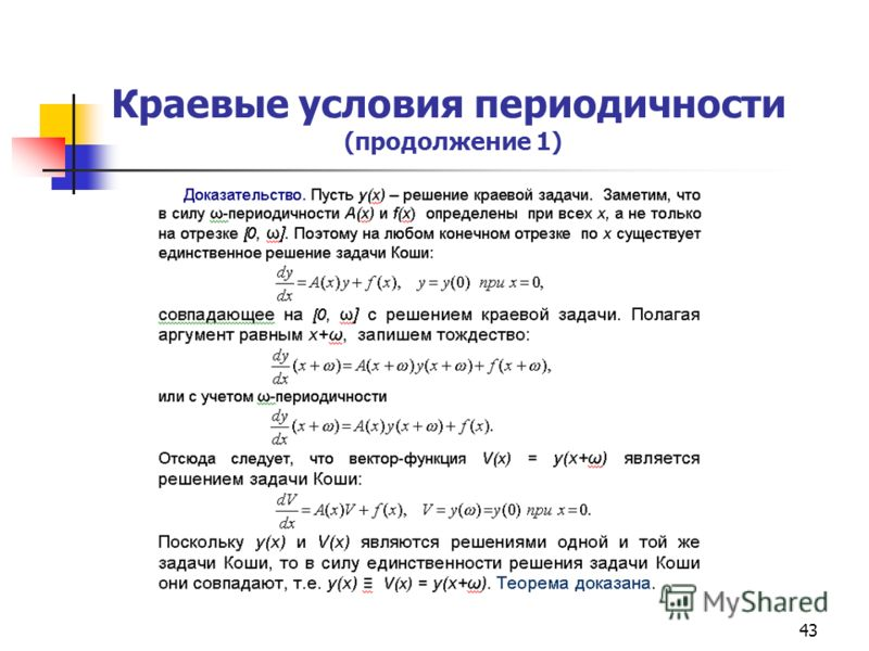 43 Краевые условия периодичности (продолжение 1)