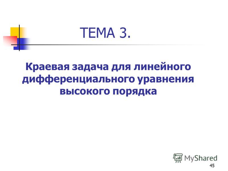 45 ТЕМА 3. Краевая задача для линейного дифференциального уравнения высокого порядка