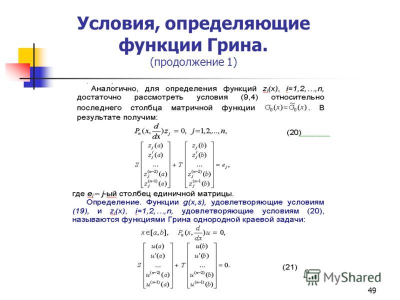 49 Условия, определяющие функции Грина. (продолжение 1)