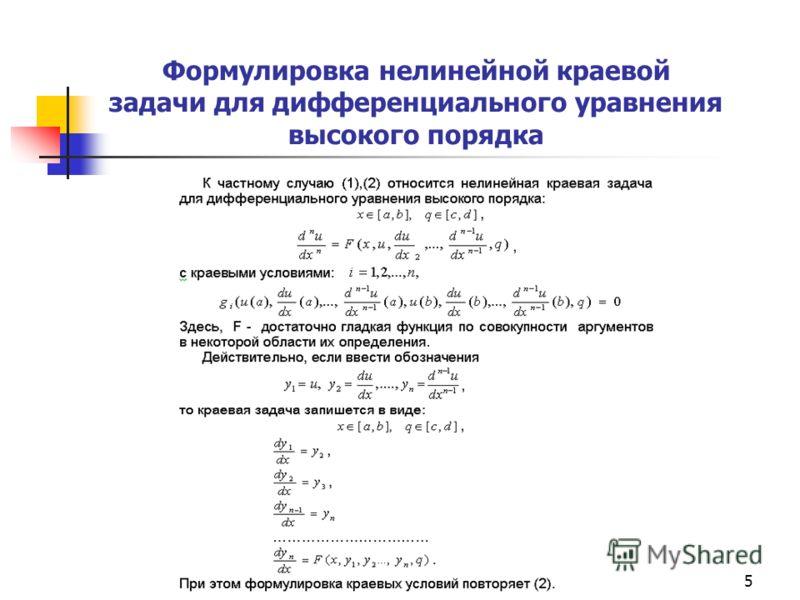 5 Формулировка нелинейной краевой задачи для дифференциального уравнения высокого порядка