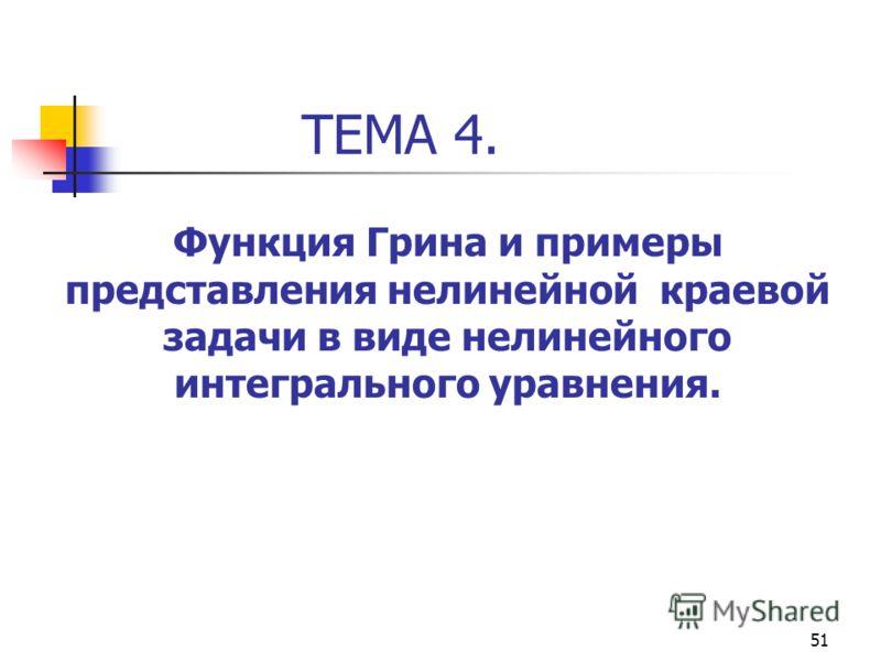 51 Функция Грина и примеры представления нелинейной краевой задачи в виде нелинейного интегрального уравнения. ТЕМА 4.