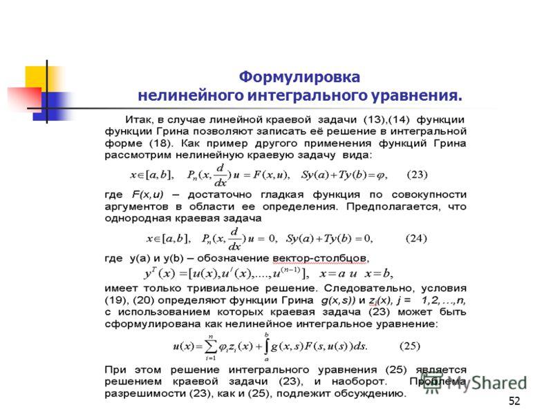 52 Формулировка нелинейного интегрального уравнения.