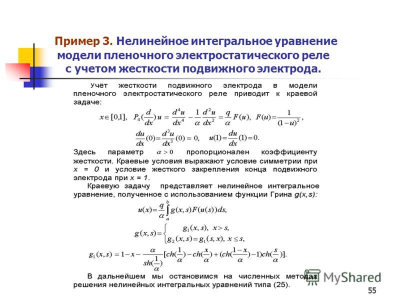 55 Пример 3. Нелинейное интегральное уравнение модели пленочного электростатического реле с учетом жесткости подвижного электрода.