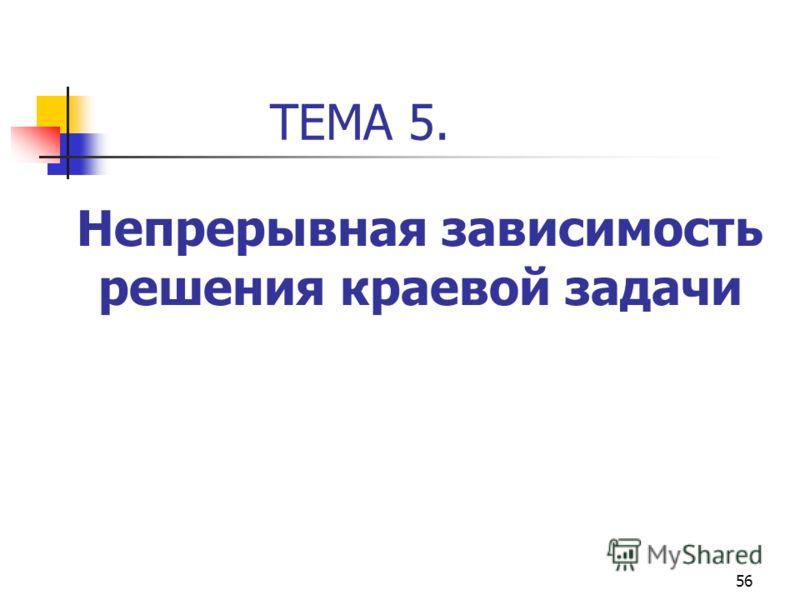 56 Непрерывная зависимость решения краевой задачи ТЕМА 5.