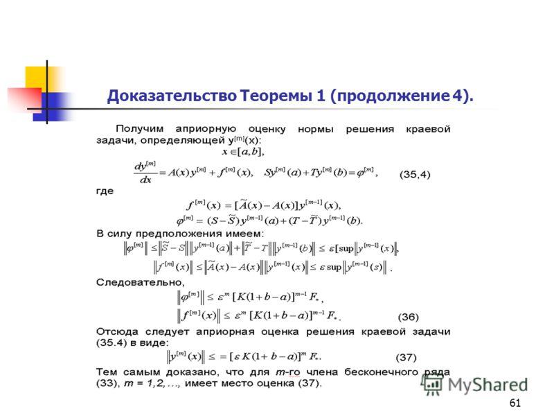 61 Доказательство Теоремы 1 (продолжение 4).