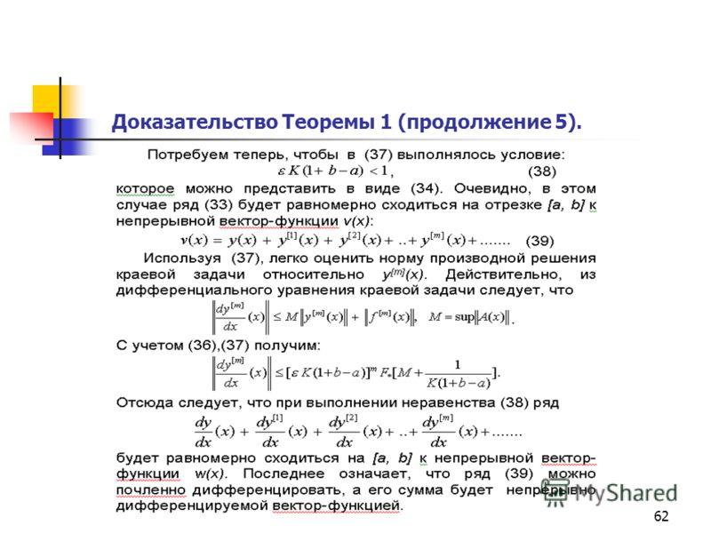 62 Доказательство Теоремы 1 (продолжение 5).