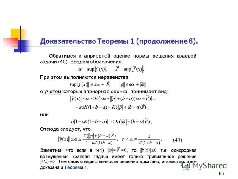 65 Доказательство Теоремы 1 (продолжение 8).