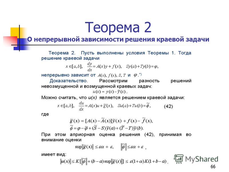 66 Теорема 2 О непрерывной зависимости решения краевой задачи