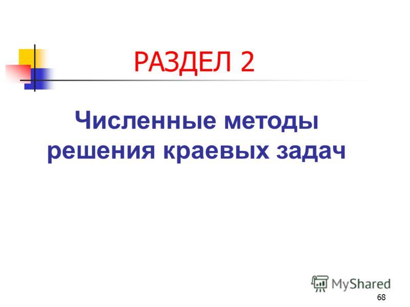 68 Численные методы решения краевых задач РАЗДЕЛ 2