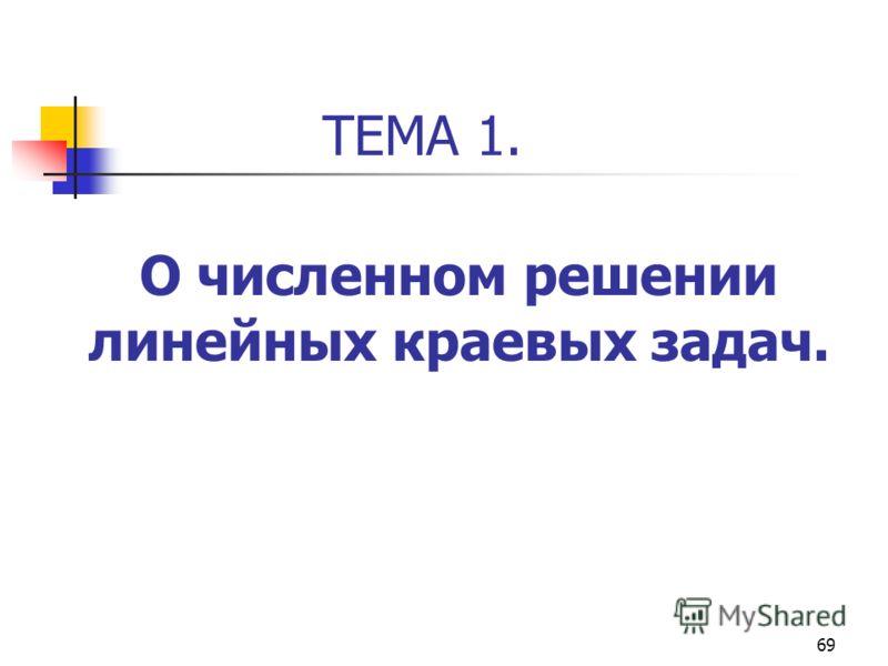 69 О численном решении линейных краевых задач. ТЕМА 1.