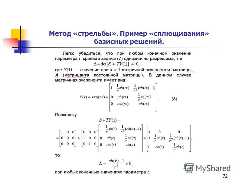 72 Метод «стрельбы». Пример «сплющивания» базисных решений.