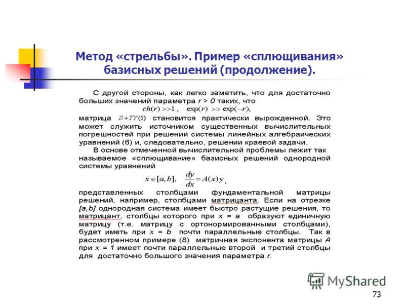 73 Метод «стрельбы». Пример «сплющивания» базисных решений (продолжение).