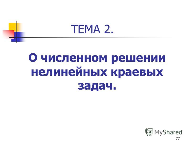 77 ТЕМА 2. О численном решении нелинейных краевых задач.