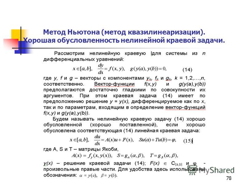 78 Метод Ньютона (метод квазилинеаризации). Хорошая обусловленность нелинейной краевой задачи.
