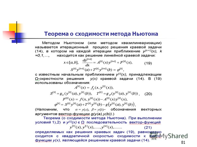 81 Теорема о сходимости метода Ньютона