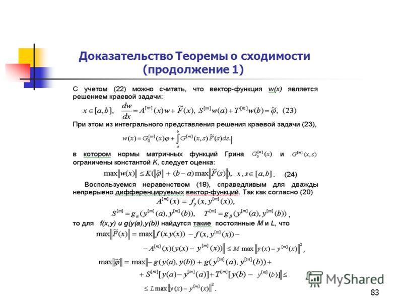 83 Доказательство Теоремы о сходимости (продолжение 1)